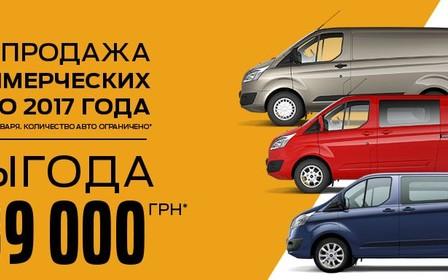 Распродажа коммерческих авто 2017 г.