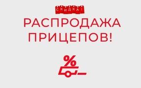Распродажа прицепов Корида-Тех!