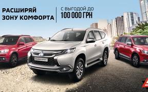 «Расширяй свою зону комфота с выгодой до 100 000 гривен вместе с Mitsubishi*»