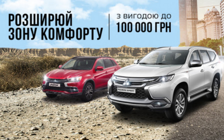«Расширяй свою зону комфота с выгодой до 100 000 грн. вместе с Mitsubishi *»