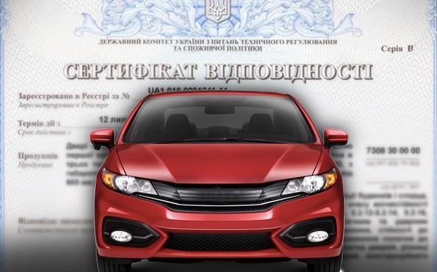 Розмитнення автомобілів: сертифікат відповідності митники не вимагатимуть