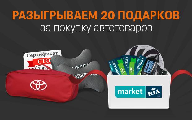 Разыгрываем 20 подарков за покупку автотоваров на MARKET.RIA
