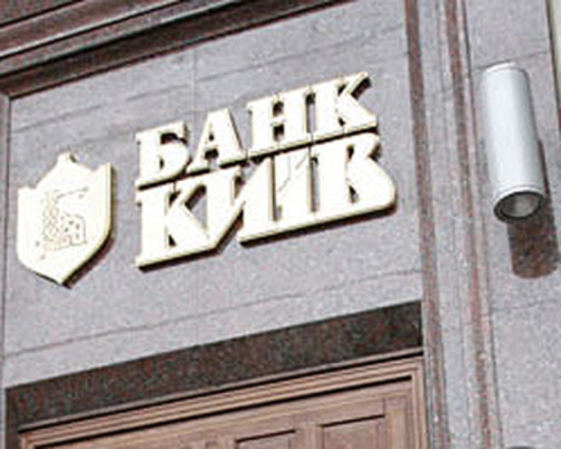 Рейдеры банка «Киев» захватили «Киевпроект»