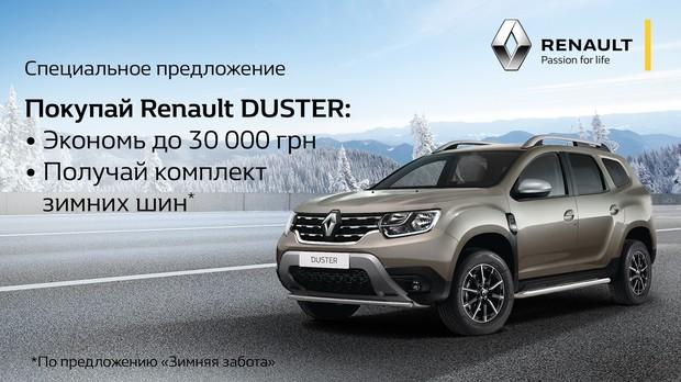Renault Duster купи - экономию получи