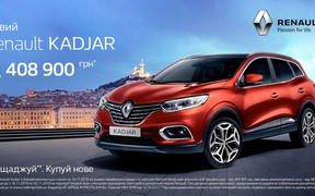 Renault не втомлюється дивувати! Чудова пропозиція на Renault Kadjar!