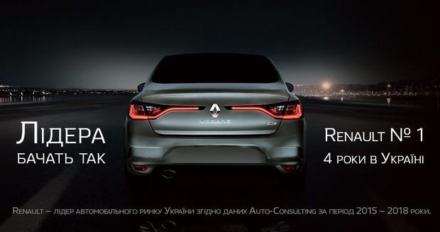 Renault підтверджує своє лідерство 4-й рік поспіль