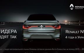 Renault подтверждает свое лидерство 4-й год подряд