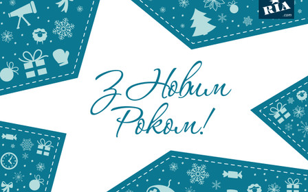 RIA.com поздравляет с Новым годом и Рождеством!