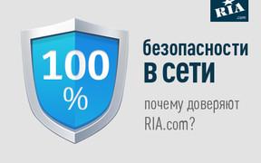 RIA.com заботится о вашей безопасности. 3 причины доверить нам покупку и продажу товаров