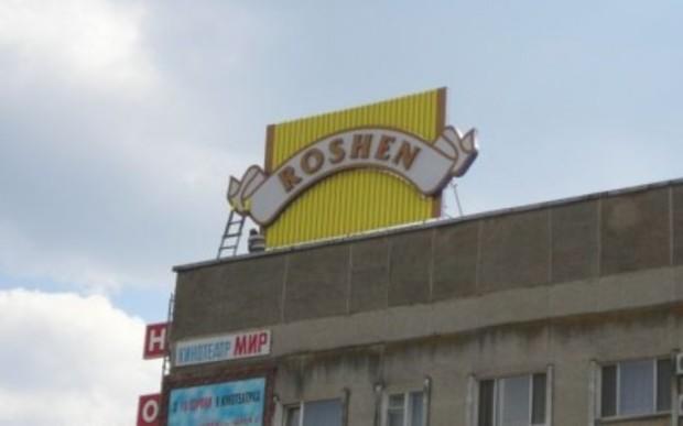 Roshen наращивает мощности в России