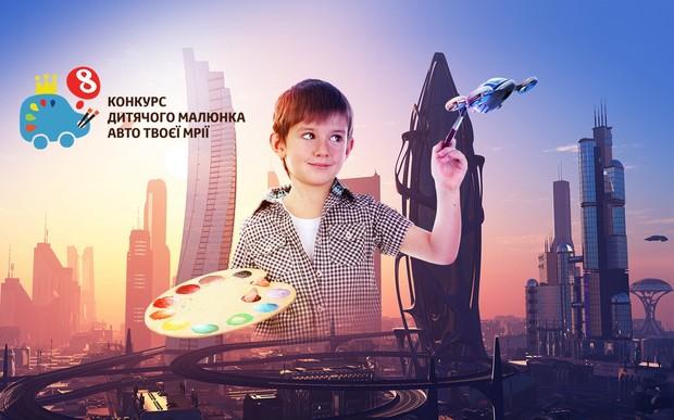 Розпочався Восьмий національний конкурс дитячого малюнка «Авто твоєї мрії – 2020»