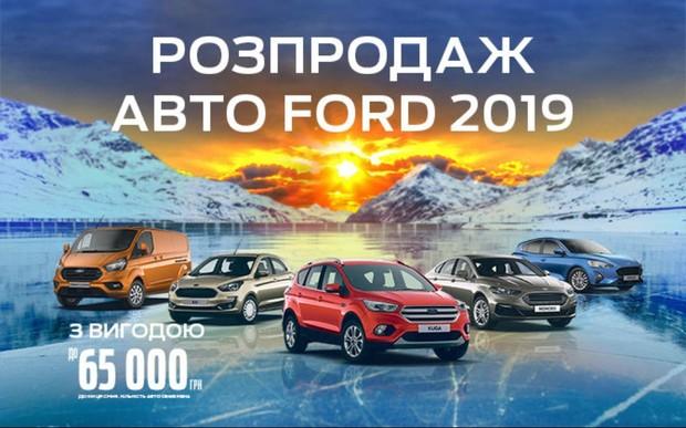 Розпродаж авто Ford 2019