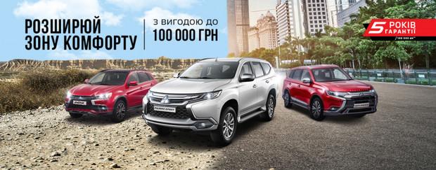 Розширюй свою зону комфорту з вигодою до 100 000 грнразом з Mitsubishi
