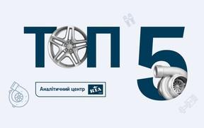С начала года украинцы купили запчастей на 20 миллионов гривен