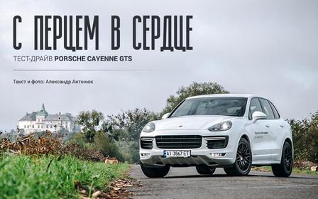 С перцем в сердце: Тест-драйв Porsche Cayenne GTS