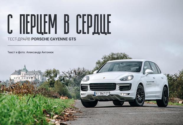 З перцем в серці: Тест-драйв Porsche Cayenne GTS