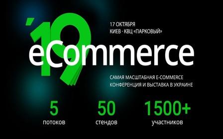 Самая масштабная конференция и выставка по электронной коммерции в Украине — eCommerce 2019