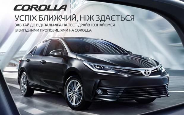Ще більше вигоди! Комплектуємо Toyota Corolla додатковими аксесуарами