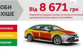 «Сделай тише! Специальная цена на установку шумоизоляции для Вашей Toyota!»