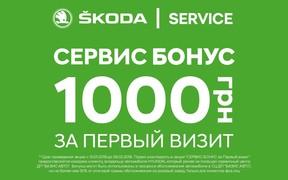 Сервис бонус за первый визит от Škoda