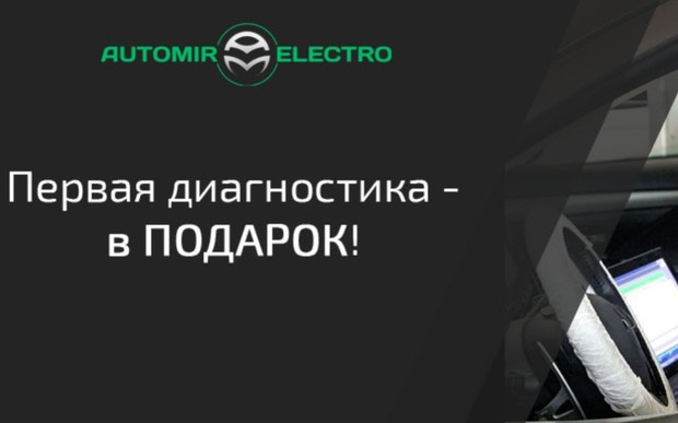 Сервис электромобилей. Давайте знакомиться!