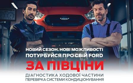 Сервіс Ford за пів ціни