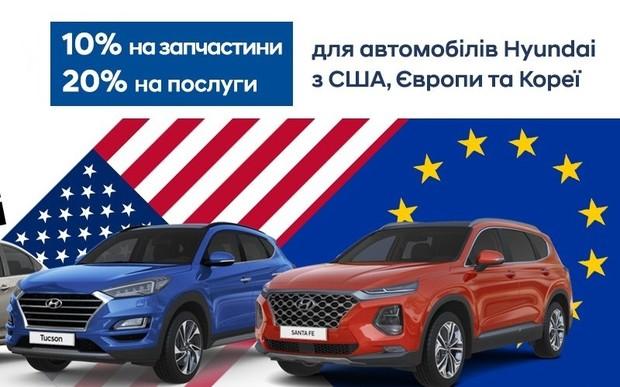 Сервіс з вигодою для автомобілів з США, Европи та Кореї