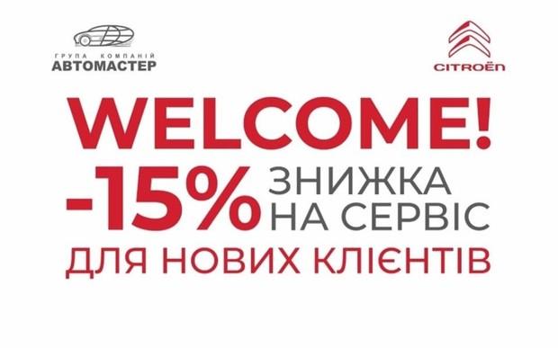 Сервісна акція Citroën «Перше знайомство»