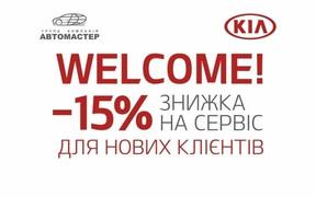 Сервісна акція Kia «Перше знайомство»