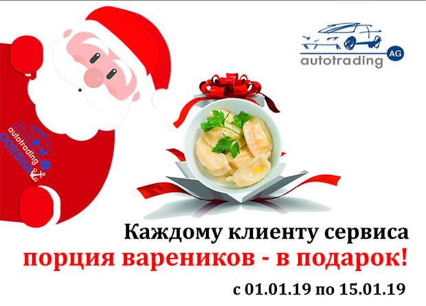 «Сервисная акция Автотрейдинга - Порция вареников в подарок!»