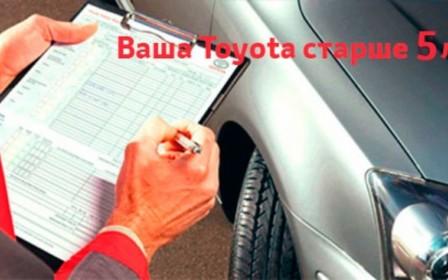 «Сервисная акция для авто Тойота старше 5 лет»