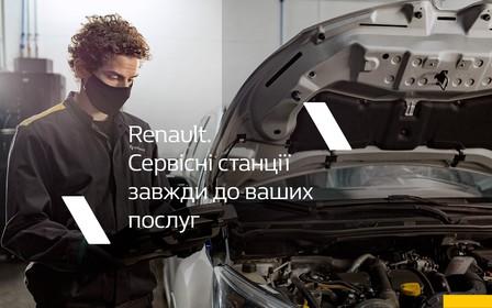 Сервісні станції Renault працюють під час карантину та обмежувальних протиепідемічних заходів