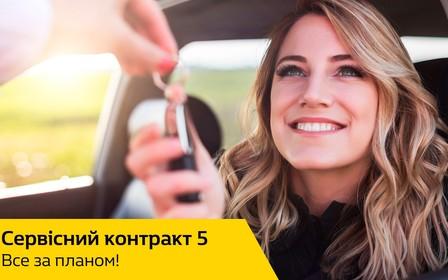 Сервисный контракт от Renault