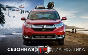 Сезонное обслуживание Honda