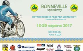 Шалені перегони: стартуємо на Бонневіль!