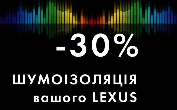 Шумоизоляция вашего Lexus со скидкой 30% в «Лексус Киев Запад»