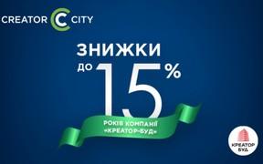 Скидки до 15% в ЖК Creator City в честь 15 летия компании «Креатор-Буд»