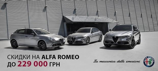 Скидки на Alfa Romeo!