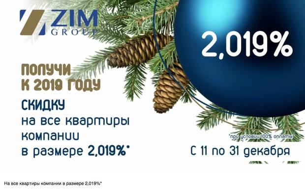 Знижки на всі квартири від компанії «ZIM-Group» в розмірі 2,019%