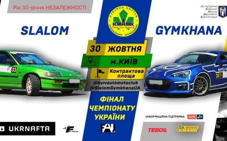 Слалом та джимхана (slalom / gymkhana): в очікуванні надшвидкісної суботи