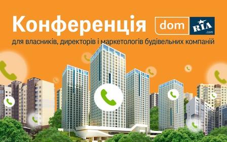 SMM, чат-боти та інші інструменти продажів на 1-й конференції DOM.RIA для забудовників