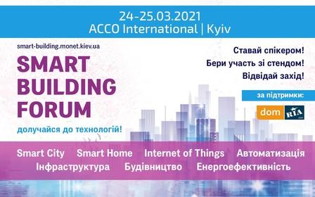 Відбудеться п'ятий міжнародний форум «Smart Building»
