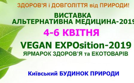 Спеціалізована виставка Альтернативна медицина-2019,  Ярмарок ЗДОРОВ'Я і екотоварів-2019 та VEGAN EXPOsition-2019