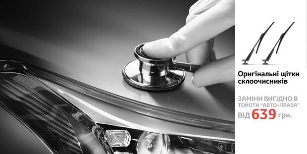 Спеціальна цінова пропозиція на оригінальні щітки склоочисника Toyota