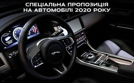 Спеціальна пропозиція на автомобілі 2020 року виробництва