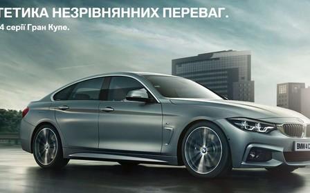 Спеціальна пропозиція на автомобілі BMW 4 серії Гран Купе з пакетом M Sport.