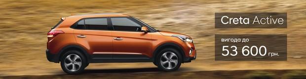 «Спеціальна пропозиція на кросовер Hyundai Creta»