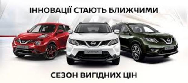 «Спеціальна пропозиція на модельний ряд Nissan!»
