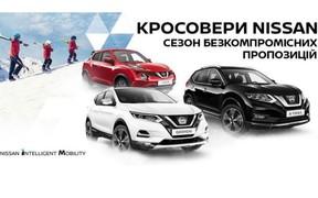 Спеціальна пропозиція на модельний ряд Nissan!