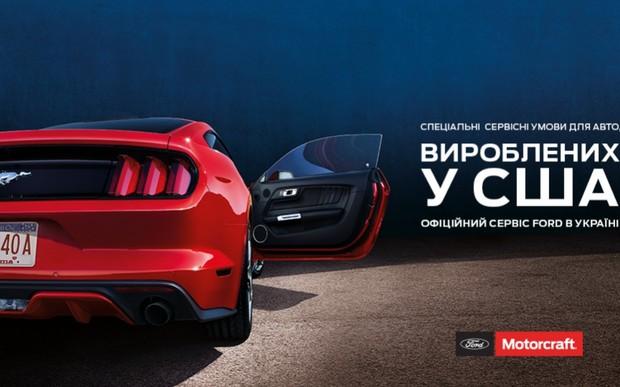 Спеціальна сервісна програма Ford в Україні для авто, вироблених у США